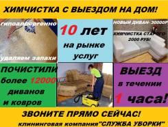 Химчистка ковров, мягкой мебели, дивана, матраса на дому! Гарантия 100%
