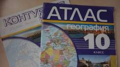 Атласы, контурные карты. Класс: 10 класс