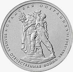 5 рублей 2014 г Пражская операция