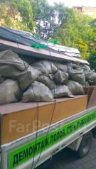Вывоз строит. мусора и всякого хлама. Качественно, быстро, дёшево!