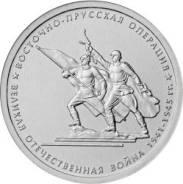 5 рублей 2014 г Восточно-Прусская операция