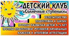 Репетиторы по русскому языку.