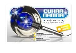 "Рефлектор электрический ""Синяя лампа"", исполнение ""Модерн"""