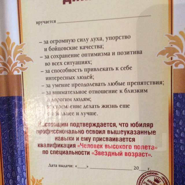 Продам подарочный диплом лет мужчине Сувениры во Владивостоке Продам подарочный диплом 55 лет мужчине Под заказ