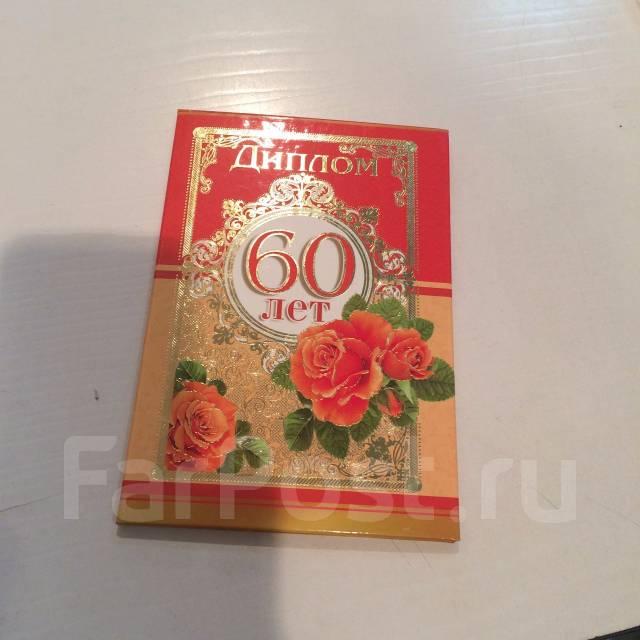 Продам подарочный диплом лет женщине Сувениры во Владивостоке Продам подарочный диплом 60 лет женщине Под заказ