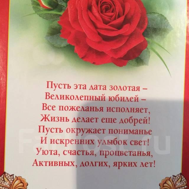 Продам подарочный диплом лет женщине Сувениры во Владивостоке Продам подарочный диплом 50 лет женщине
