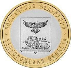 10 рублей 2016 г. Белгородская область