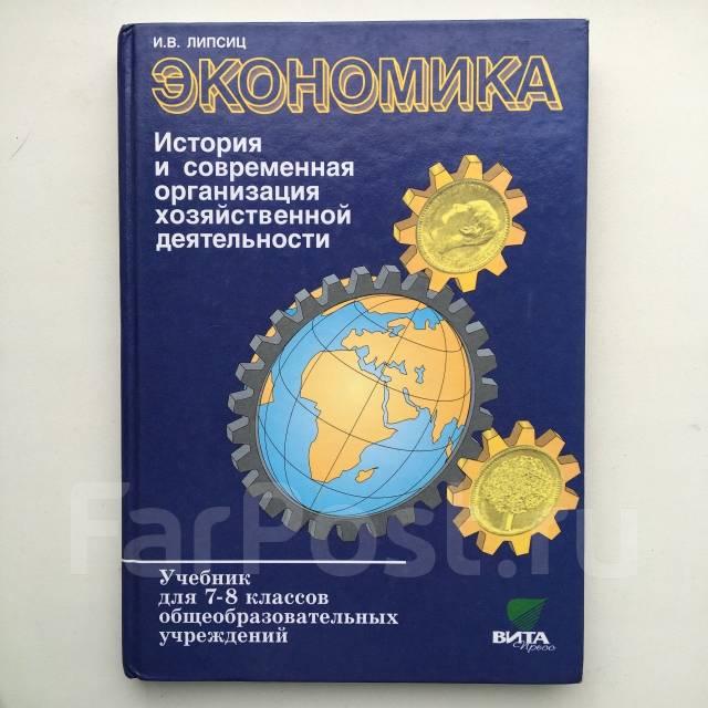 Тест по экономике 11 кл по учебнику липсица