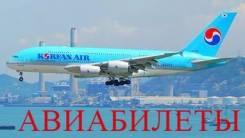Авиабилеты по всему миру! Любые авиакомпании!