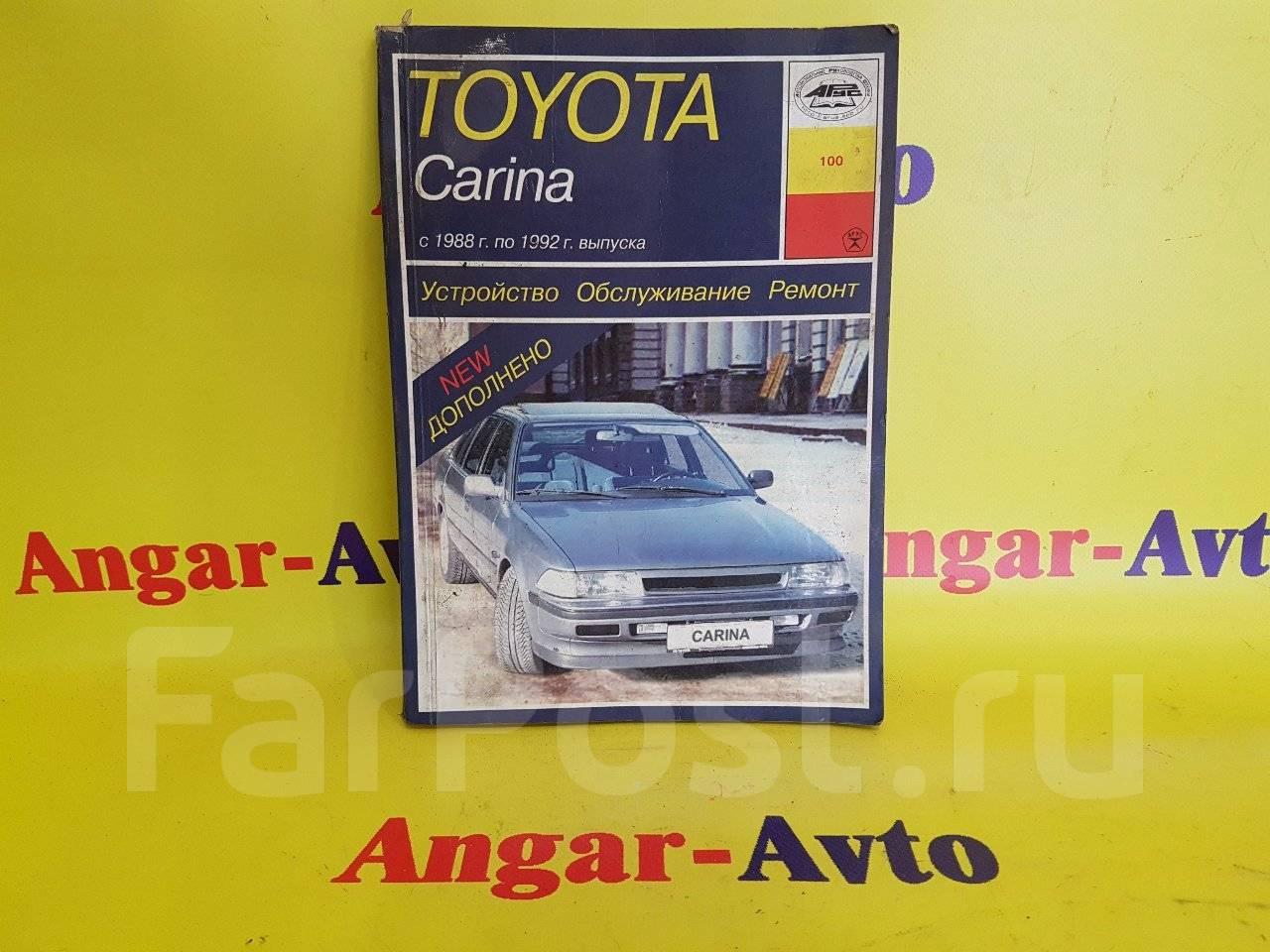 инструкция по ремонту toyota carina ii 1988г. 3s-fe