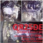 Двигатель. Nissan Presage, TU31, TNU31 Nissan X-Trail, T30 Nissan Murano, TZ50 Двигатель QR25DE