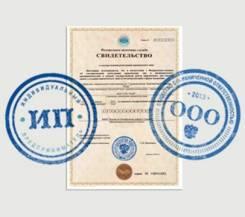Регистрация ООО (5000 руб), ИП (2000 руб) ОПЫТ! Короткие сроки!