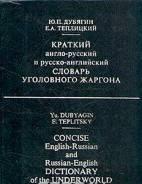Краткий англо-русский и русско-английский словарь уголовного жаргона