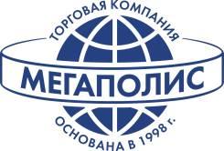 Кладовщик. АО «Торговая Компания «МЕГАПОЛИС». Переулок Заводской 31