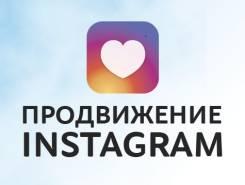 Раскрутка/продвижение Инстаграм (Instagram)! Повышение продаж!