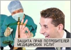 Медицинские юристы.