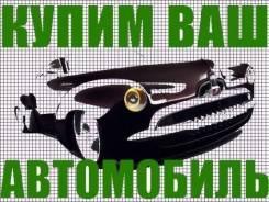 """""""ГлавХабТорг"""" Выкуп любых авто за 5 минут"""