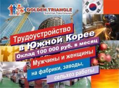 Работа в Южной Кореи! Стройка г. Хенам Выезд на пароме 02 Августа!