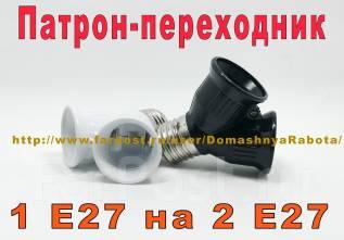 Электропатроны.