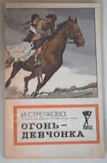 И. Стрелкова. Огонь-девчонка. 1974г.