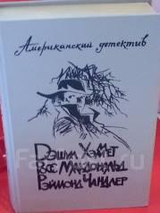 Книга Сборник американских детективов