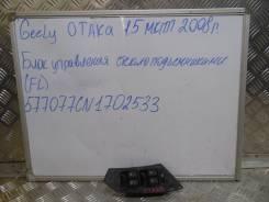 Блок управления стеклоподъемниками. Geely Otaka