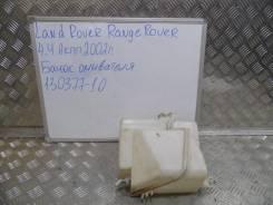 Бачок стеклоомывателя. Land Rover Range Rover