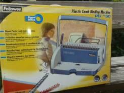 Продам брошюровочную машину(переплетчик) Fellowes PB 150