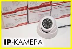 IP камера, ночное видение, онлайн в реальном времени - видеонаблюдение. Менее 4-х Мп, с объективом
