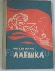 Н. Волков. Алёшка. 1972г.