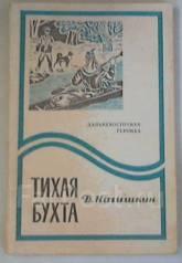 Д. Нагишкин. Тихая бухта. 1970г.