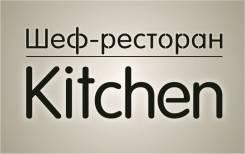 """Сушист. В шеф-ресторан Kitchen требуется повар-сушист. ООО """"НАЛЮН"""". Шеф-ресторан Kitchen"""