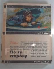 В. Устьянцев. По ту сторону. 1972г.