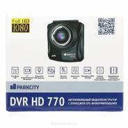 ParkCity DVR HD 770. Под заказ