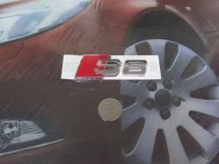 Эмблема. Audi S8