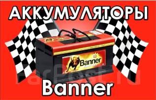 Аккумуляторы Banner Акция -1000р