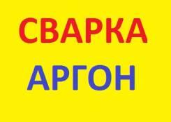 Сварка Аргоном Алюминий Нержавейка на Руднева без выходных