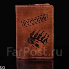 Обложки для паспортов. Под заказ
