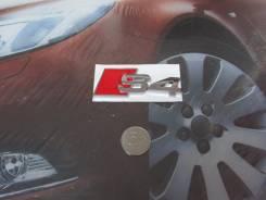 Эмблема. Audi S4
