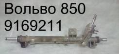 Рулевая рейка. Volvo 850