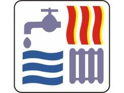 Монтаж систем отопления, Монтаж систем водоснабжения