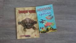 Начинающему аквариумисту