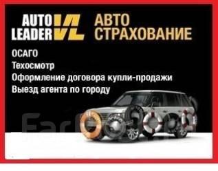 Автострахование Осаго Техосмотр-490 при оформлении полиса