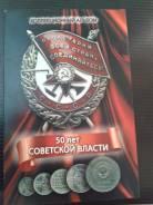 Альбомы с монетами 55 лет в ВОВ+города герои+50 ЛЕТ Советской Власти