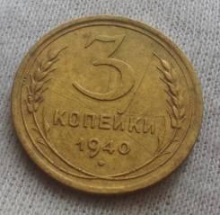 3 копейки 1940 года