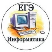 Репетитор по информатике. Подготовка к ЕГЭ, ОГЭ по информатике