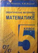 Задачники, решебники по математике. Класс: 5 класс