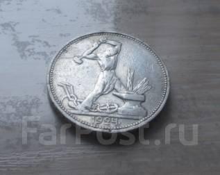 Один полтинник 1924 г. (П*Л). Оригинал. серебро. (2)