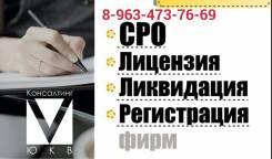 Ликвидация, регистрация фирм
