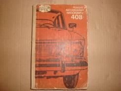 "Книга ""Ремонт автомобиля ""Москвич 408 , 1975г."